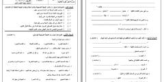 مُراجعة نهائية وامتحانات نهائية في مادة التربية الاسلامية للصف العاشر