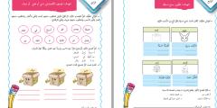 أوراق عمل في المهارات اللغوية العربية للصف الرابع