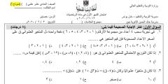 نماذج امتحانات رياضيات يومي أول للصف الحادي عشر علمي