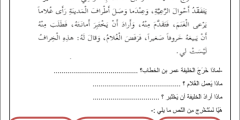 """ورقة عمل لغة عربية لدرس """"عُمَر والغُلام"""" الصف الثاني"""