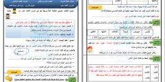 أوراق عمل الشهر الرابع في اللغة العربية للصف الثالث