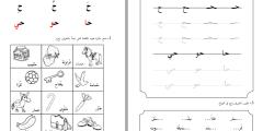 أوراق عمل مُمتازة وهادفة لحرف الحاء – الصف الأول