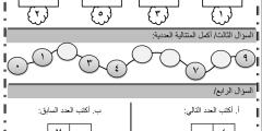 ورقة عمل تقييمية في مادة الرياضيات للصف الأول – الشهر الثاني