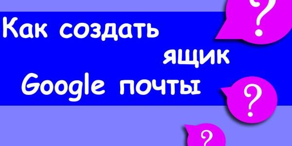 Как создать почту на google & аккаунт Google