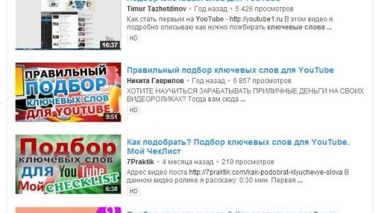 Быстрый подбор ключевых слов для YouTube видео
