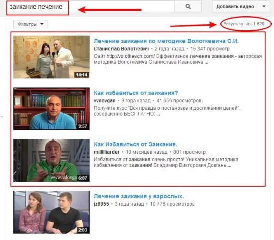 подбор_ключевых_слов_YouTube