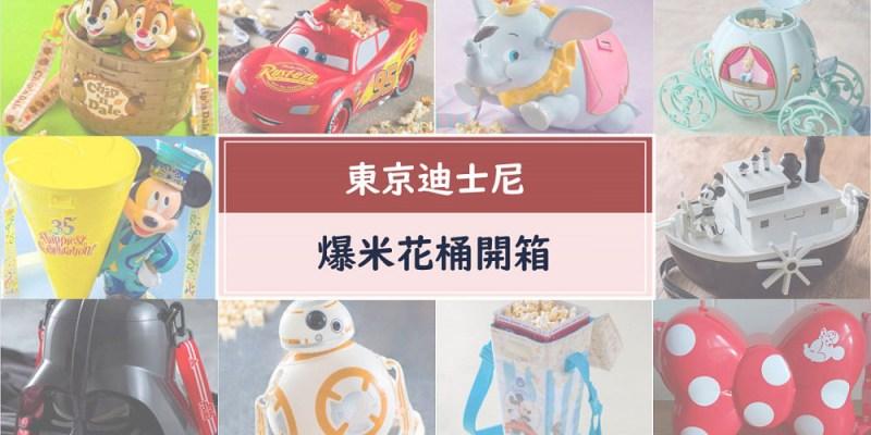【東京迪士尼攻略】必買爆米花桶開箱+口味大PK (陸地)