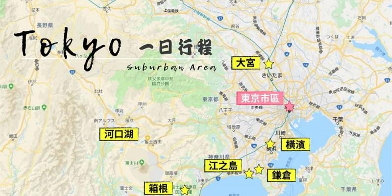 【東京自由行懶人包】東京近郊景點,一日行程推薦7選   箱根x神奈川x河口湖一天怎麼玩