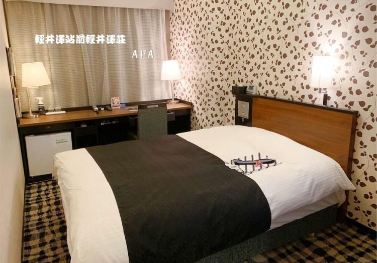 【東京自由行】APA輕井澤站前輕井澤莊,適合東京近郊一日遊的平價飯店,距離車站步行僅5分鐘