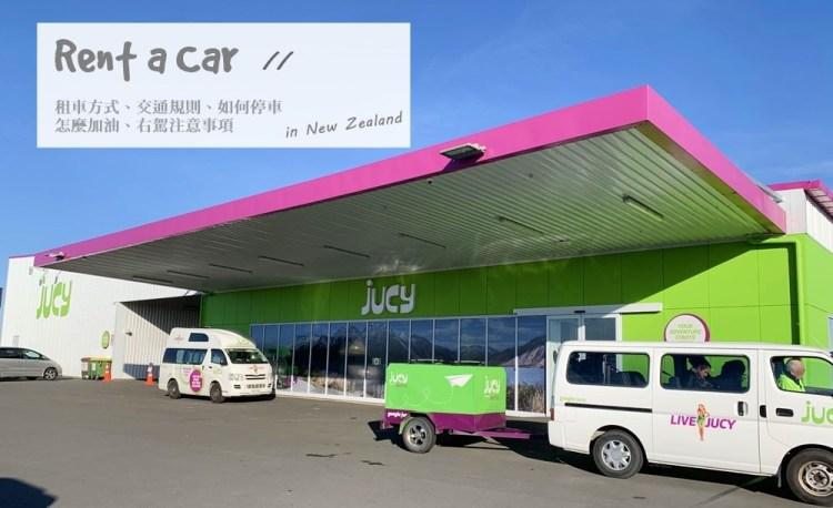 【紐西蘭租車自駕】 租車方式、交通規則、如何停車、怎麼加油、右駕注意事項
