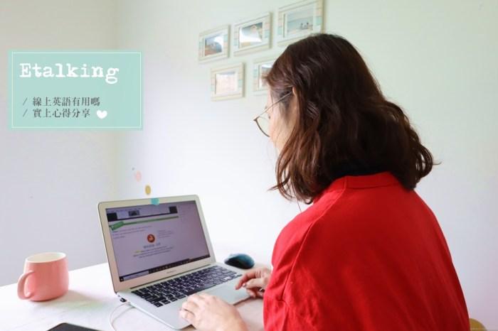 Etalking線上成人英語課程有用嗎?推薦嗎?歐美澳外師口說課實上評價