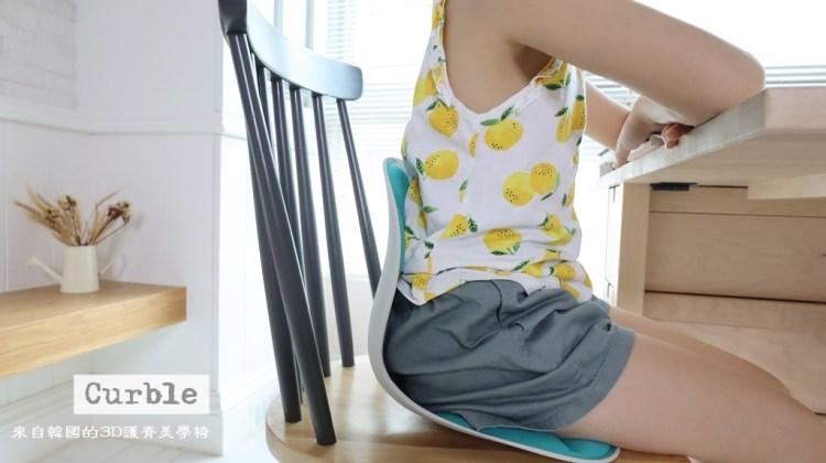 【韓國Curble 3D護脊美學椅】Curble不只大人,更有針對小孩的護脊椅墊