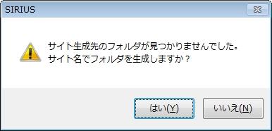 シリウス ホームページ サイト生成