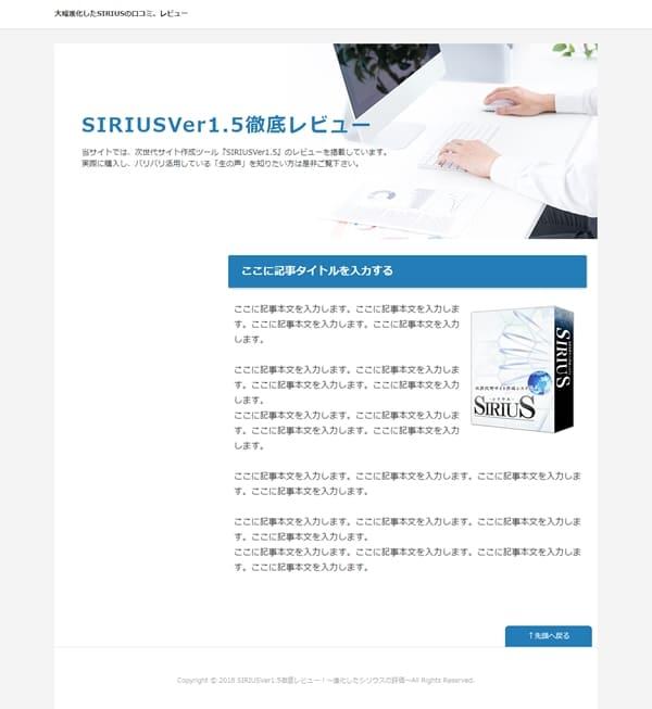 シリウス ホームページ トップページ