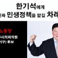 """""""진짜 민생공약"""" 노동당 한기석 예비후보 공약 발표"""