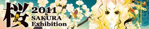 桜 Exhibition 2011 公式サイト