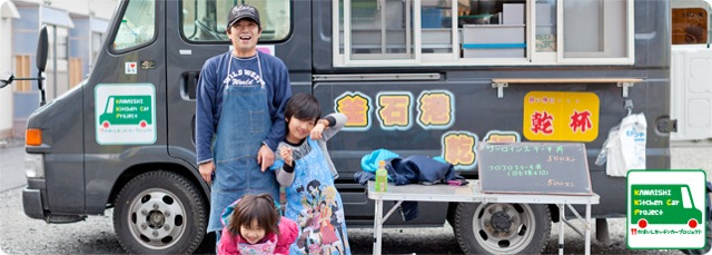 Mr. Miura and his children pose by the Kanpai Kitchen Car