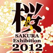 桜 Exhibition 2012 公式サイト