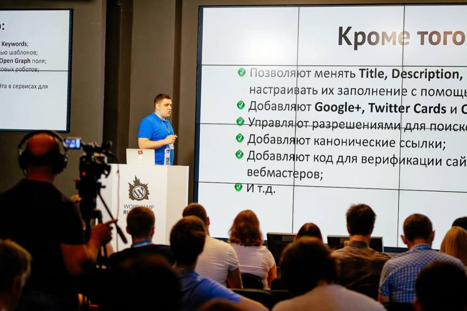 Павел Карпов на конференции WordCamp Russia 2014
