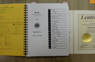 第55回香港Osealフォーラム-札幌西LC