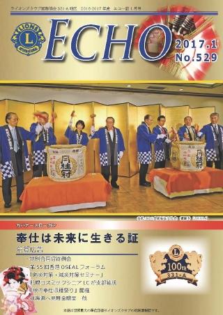 エコー誌529号 2016-2017 1月号