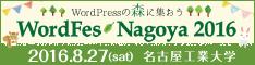 WordFes Nagoya 2016