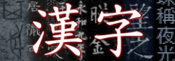Chinese_characters_logo