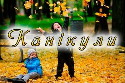 Навчальний календар на 2015-2016 навчальний рік. Канікули в Україні 2015-2016 навчальному році.
