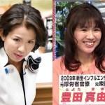 「このハゲーーー!」豊田真由子、コメンテーターへ転身