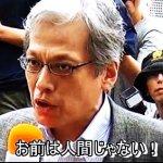大阪市ヘイトスピーチ審査会長が自粛警察ネトウヨに苦言『人間性を失わずに行動せよ』