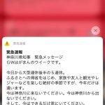 【GW】神奈川県で朝10時に黒岩知事から一斉緊急メッセージ「GWはがまんのウイークです。今は神奈川に来ないでください」県民ブチ切れ  [記憶たどり。★]