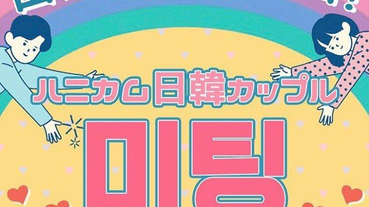 【画像】 韓国人彼氏を作りたい日本人女性3名募集中wwwwwwwwwwwwwwwwwwww