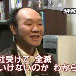 (ヽ°ん゜) 「弘前大首席だが山崎パン、キッコーマン、味の素、(略)、全部落ちた。これ俺が悪いの?」