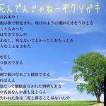10代の日本人男性さん、次々と自殺する