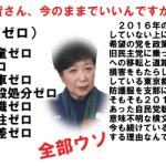 【トン菌】東京に日本中大迷惑 東京から他県へのコロナ感染が相次ぐ 『もう東京都民を他県に出すな』