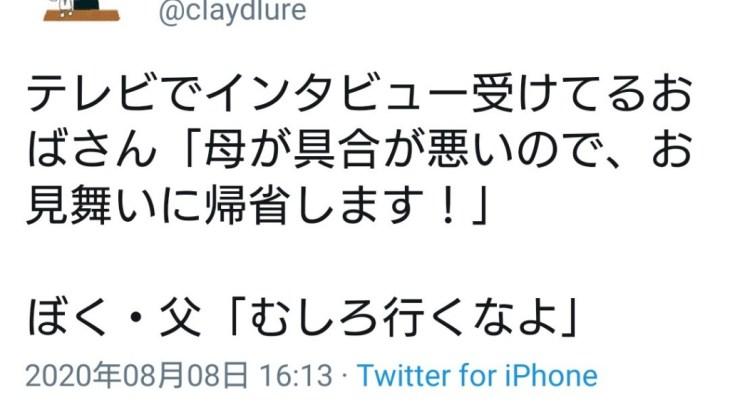 【速報】大阪府で新たに178人の新型コロナ感染を確認。8月8日★2  [記憶たどり。★]