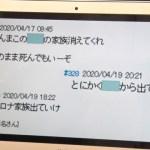 「コロナ家族は出ていけ!」「県外ナンバーの車カスは空気抜くべき」三重県のコロナ差別が酷いと話題