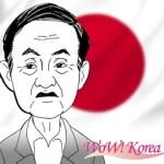 菅義偉内閣に「未来志向的な日韓関係、土台となるのは正しい歴史観」=韓国  [首都圏の虎★]