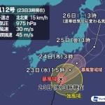 【台風速報】台風12号「ドルフィン」やや東寄りに進路を変えて北上中。24日に関東へ再接近。暴風・大雨の両面で警戒を。9月23日7:33  [記憶たどり。★]