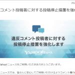 Yahoo!ニュースが「不適切なコメント」への措置を強化、ID再取得でも投稿制限へ  [ウラヌス★]