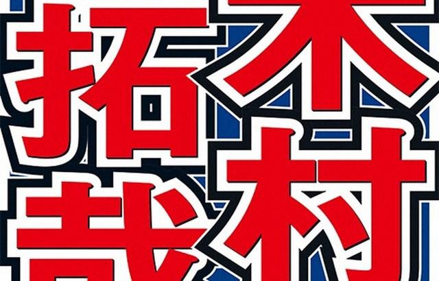 【ラジオ】木村拓哉「バックバク」ライブ前に襲われる緊張感の対処法「俺一人でやっているんじゃない」  [爆笑ゴリラ★]
