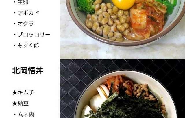 炎上中の「まりな丼」と「北岡悟丼」をご覧ください★2