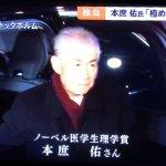「日本政府の対応は極めて危険、有害」ノーベル賞受賞の本庶佑氏が菅政権を批判