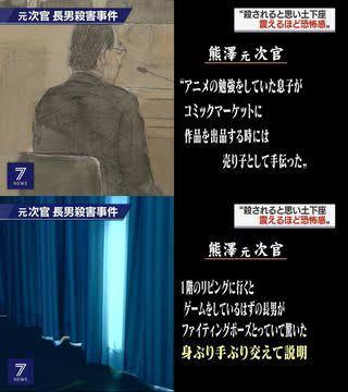 【速報】英一郎事件、加害者が無罪を主張