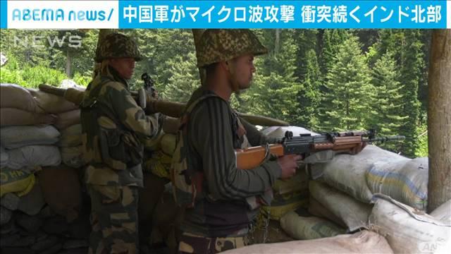 【中国】インド軍にマイクロ波攻撃か「山頂は電子レンジに」 係争地域を一部奪還  ★2  [ばーど★]