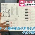 【読売新聞】高須克弥、河村市長の大村知事リコール署名、8割が偽造署名