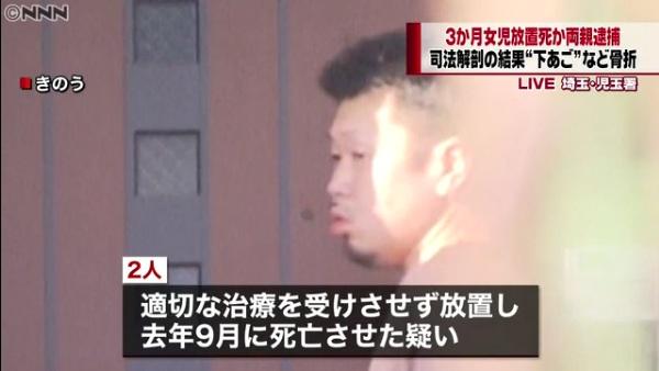 【虐待】3ヶ月の娘に食事を与えず死なせ下顎などを骨折させる暴行をはたらいていた夫婦逮捕 埼玉