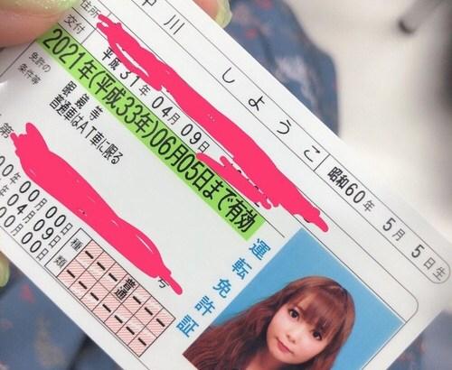 [AHO931] 中川翔子の本名が判明(画像あり)