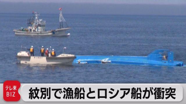 【遺憾】毛ガニ漁船、北海道近海でロシア貨物船と衝突し転覆。3名死亡。