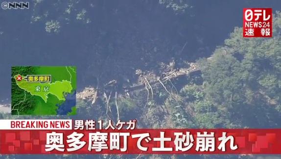 奥多摩町で原因不明の土砂崩れ【東京】  [439992976]